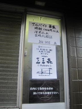 gyoku4.jpg