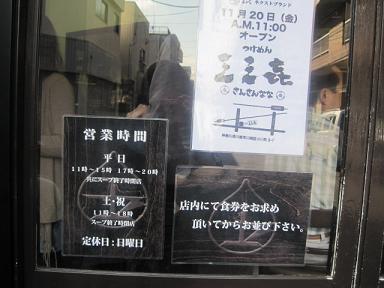 gyoku7.jpg