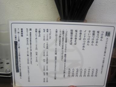 gyoku9.jpg