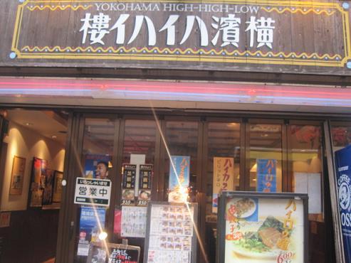 haihairo-yokohama.jpg