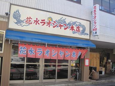 hanamizu2.jpg