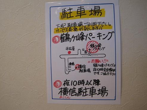 hiramatsuya11.jpg