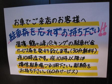 hiramatsuya12.jpg