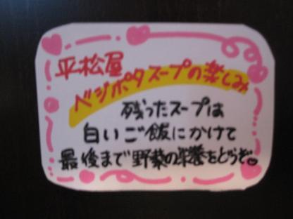 hiramatsuya15.jpg