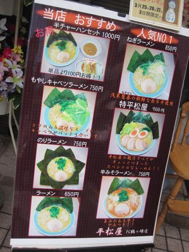 hiramatsuya3.jpg