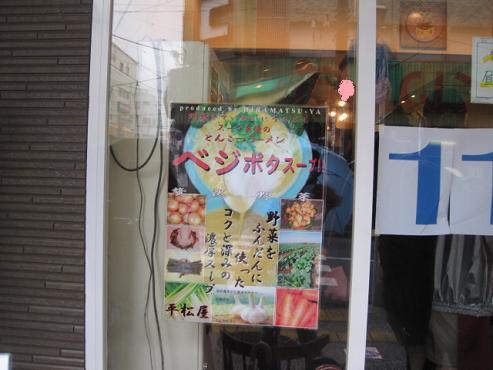 hiramatsuya5.jpg