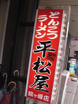 hiramatsuya9.jpg