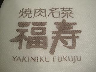 hukujyu1.jpg