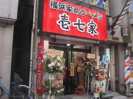 ichinanaya1.jpg