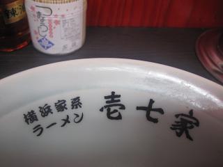 ichinanaya15.jpg