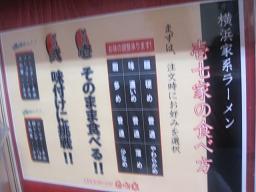 ichinanaya5.jpg