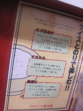 ichinanaya6.jpg