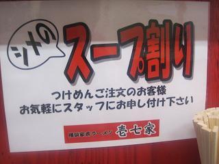 ichinanaya8.jpg