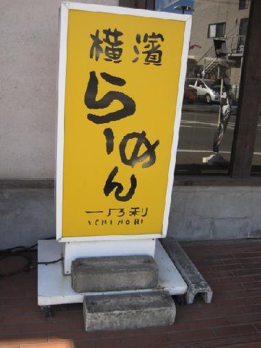 ichinori25.jpg