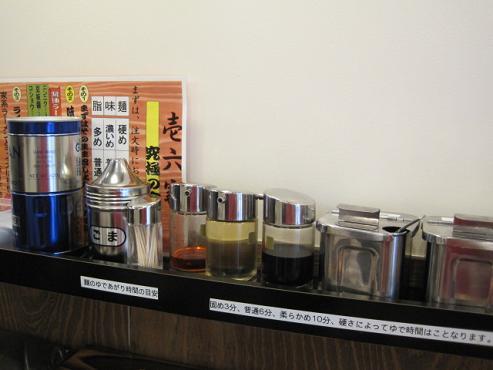 ichiroku-k10.jpg