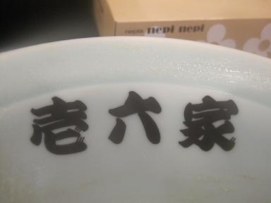 ichiroku-k24.jpg