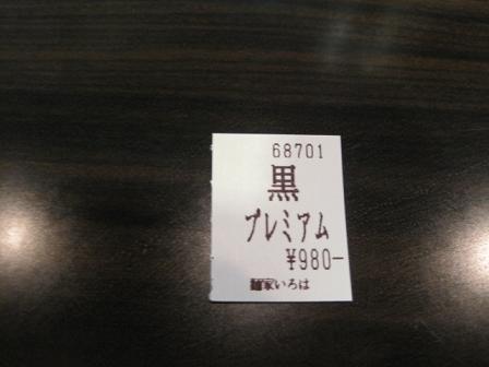 iroha9.jpg