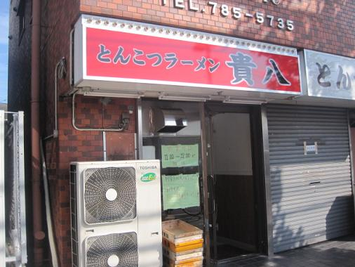 k-kihachi3.jpg