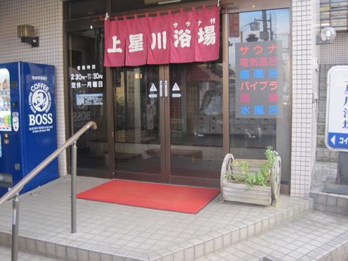 kamihoshi3.jpg