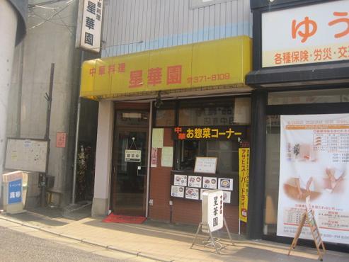 kamihoshi6.jpg