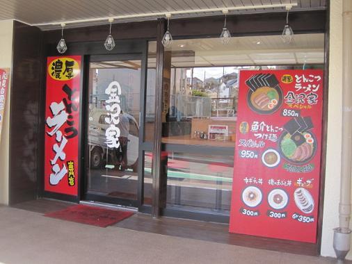 kanazawaya2.jpg