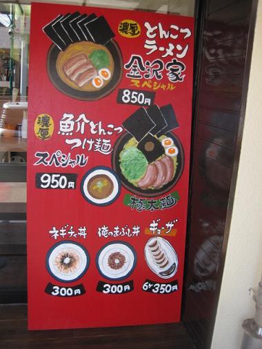 kanazawaya5.jpg