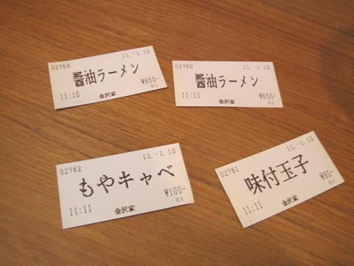 kanazawaya9.jpg