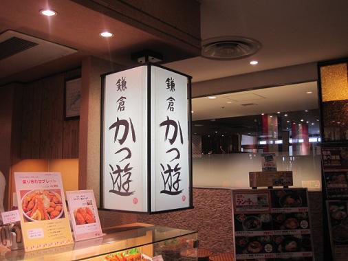 katsu-you1.jpg