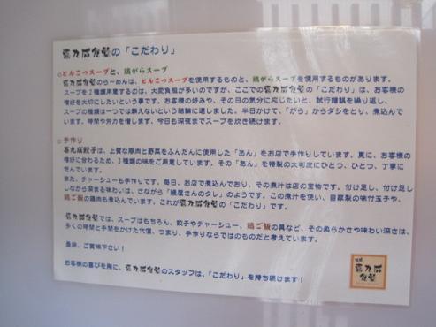 kikuna6.jpg