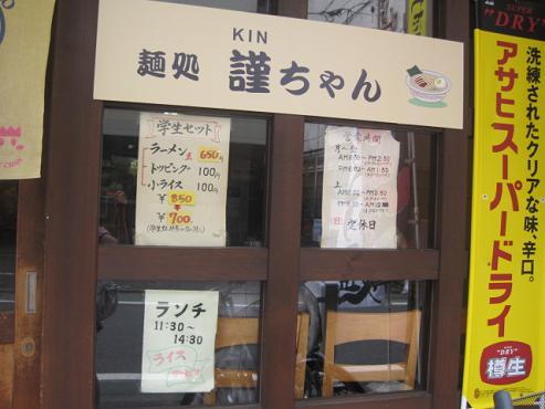 kinchan4.jpg