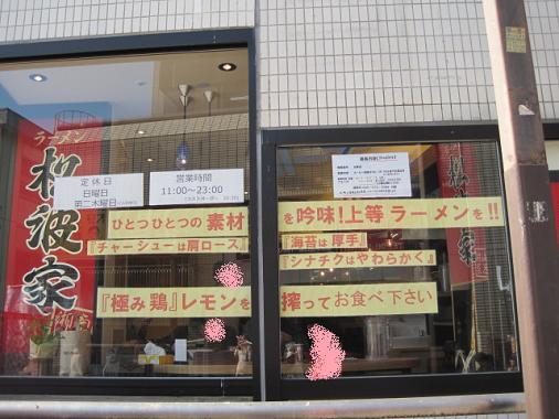 matsunamiya2.jpg