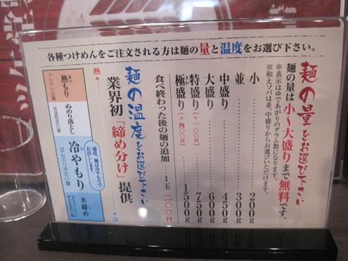 mitsuyado12.jpg