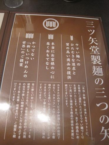 mitsuyado15.jpg