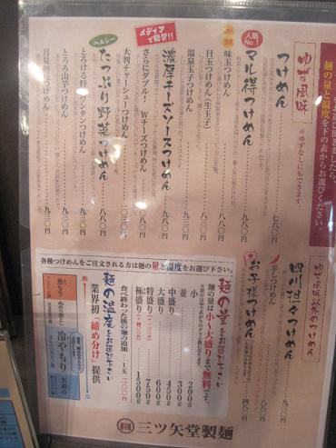 mitsuyado19.jpg