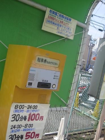 mitsuyado2.jpg