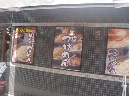 mitsuyado3.jpg