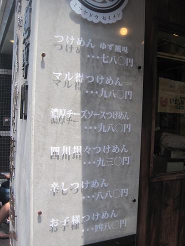 mitsuyado5.jpg