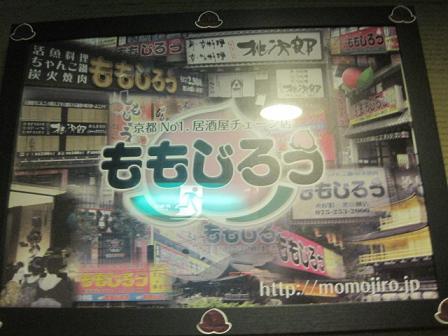 momojirou1.jpg
