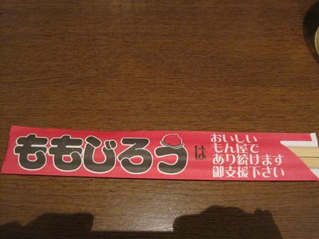 momojirou3.jpg