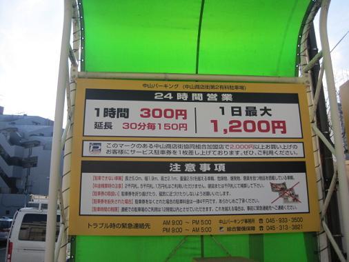 n-jiro1.jpg
