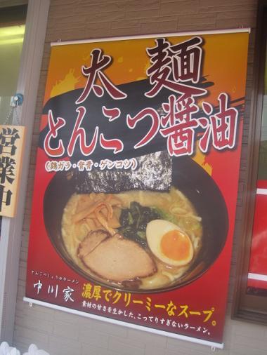 nakagawa7.jpg