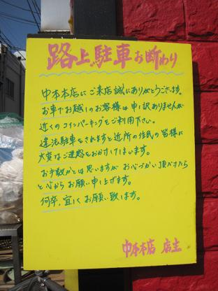 nakamoto-honntenn11.jpg