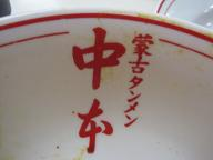 nakamoto-honntenn35.jpg