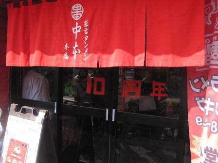 nakamoto-honntenn8.jpg