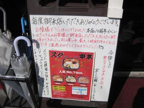 nakamoto-honntennA.jpg