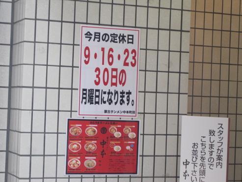 nakamoto-m5.jpg
