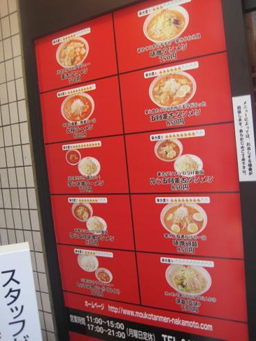 nakamoto-m6.jpg