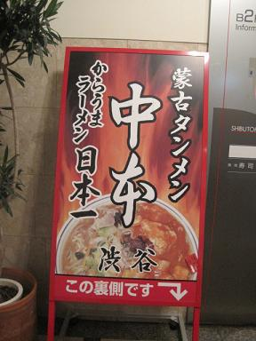 nakamoto-shibuya1.jpg
