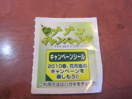 nanako4.jpg