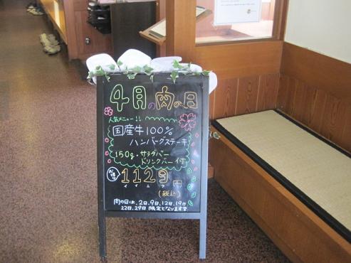 nikunohi9.jpg
